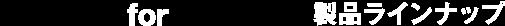 FOCAL for TOYOTA 製品ラインナップ